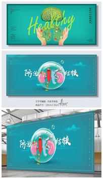 2019世界防治结核病日海报