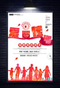 创意爱心传递宣传海报