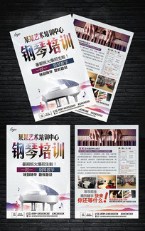 创意钢琴培训班招生宣传单