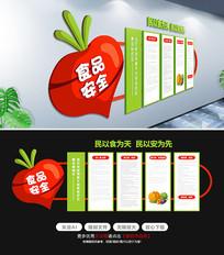 创意蔬菜食品安全文化墙