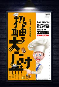 创意招聘厨师宣传海报