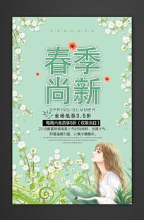 春季促销春季上新宣传海报