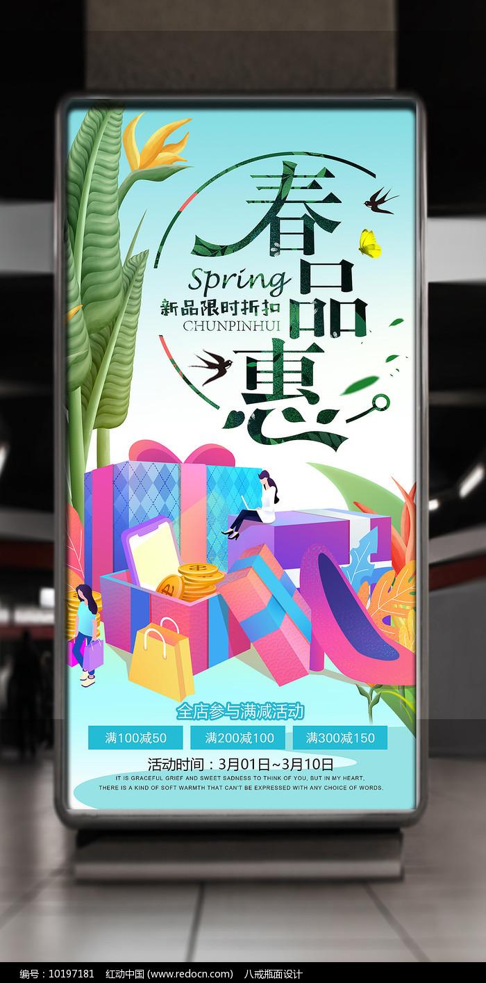 春品惠春季上新海报图片