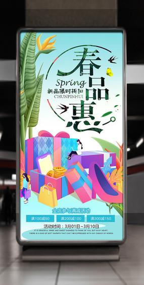 春品惠春季上新海报