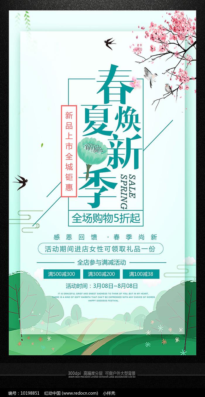 春夏焕新季活动促销海报图片