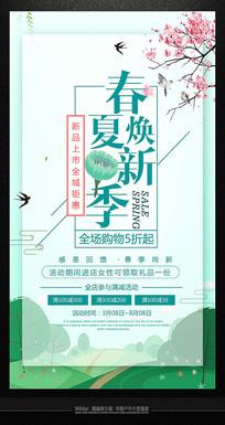 春夏焕新季活动促销海报