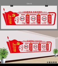 党建社会主义核心价值观文化墙