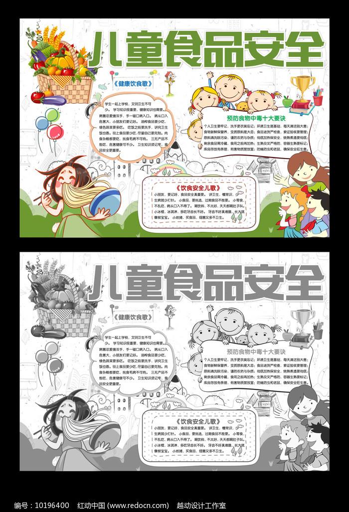 原创设计稿 画册设计/书籍/菜谱 报纸版面设计 儿童食品安全小报手