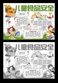 儿童食品安全小报手抄报