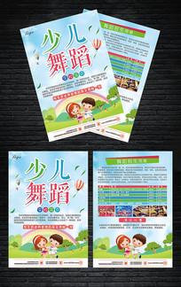 儿童舞蹈培训宣传单