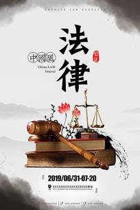 法律宣传海报设计