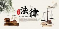 法律知识海报设计