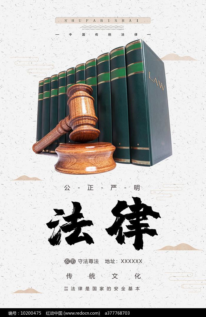 法律知识海报设计图片