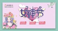 粉色三八妇女节海报