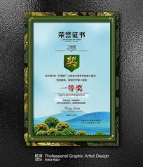 高档绿色林园荣誉证书获奖证书