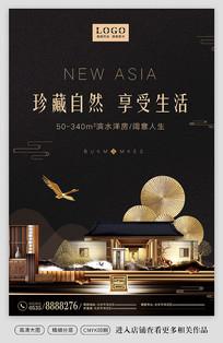高端大气新中式房地产海报设计