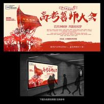 高三高考誓师大会海报