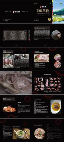 高原羊肉食品宣传画册