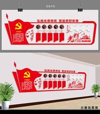 光辉历程党建立体文化墙模板