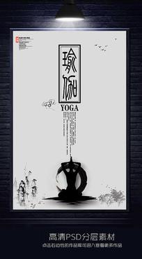 古风瑜伽海报