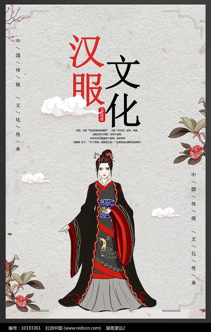 古风汉服文化海报设计图片