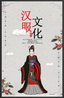 古风汉服文化海报设计