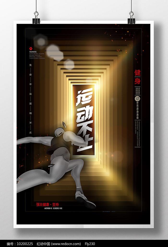 黑金风格运动健身海报图片
