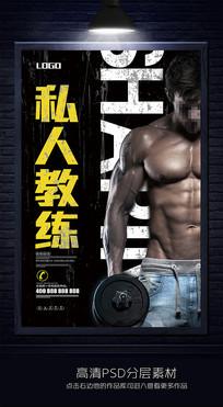 黑色大气健身房宣传海报