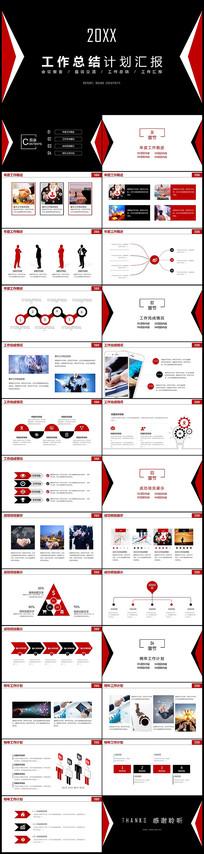 红黑色商务工作总结计划PPT
