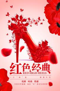 蝴蝶红色高跟鞋红色经典海报