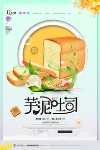 简洁大气芋泥吐司美食海报