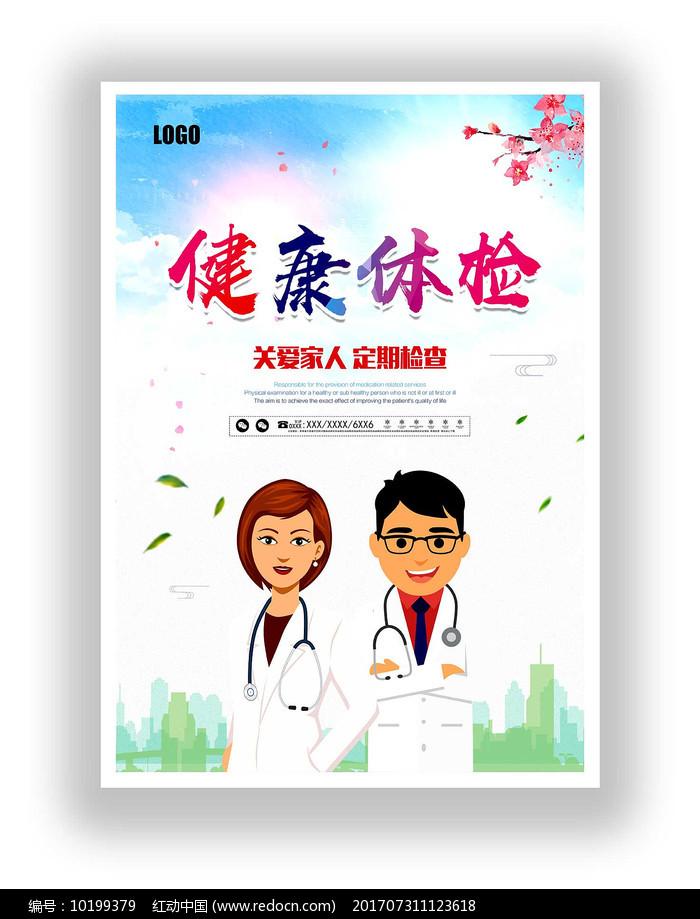 健康体检医院海报图片