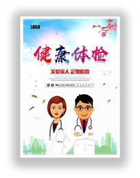 健康体检医院海报
