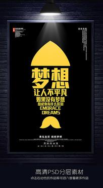简约企业文化梦想海报
