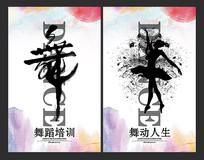 简约舞蹈培训海报