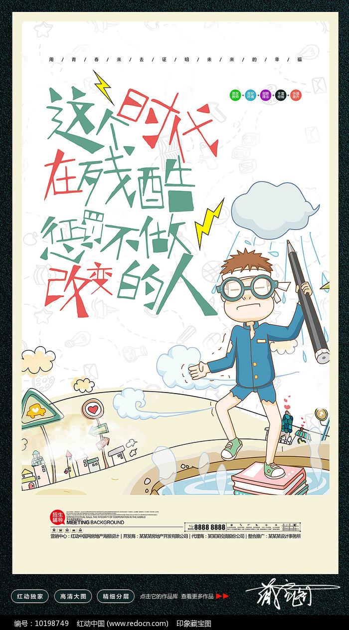 假期辅导班招生海报设计图片