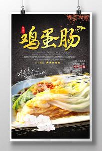 鸡蛋肠粉美食宣传海报