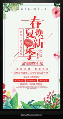 精品最新时尚春夏促销海报