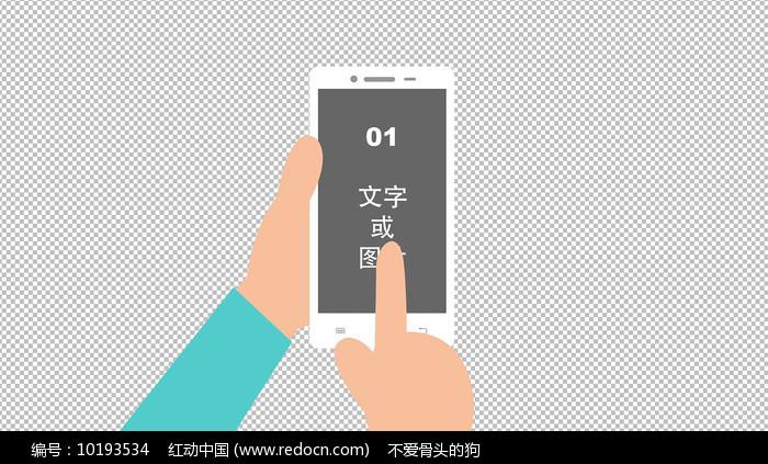 卡通操作手机屏幕视频模板
