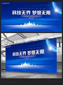 蓝色活动会议背景板