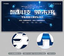 蓝色简约科技未来背景展板