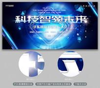 蓝色未来科技峰会背景展板