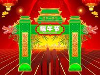 绿色端午节门楼