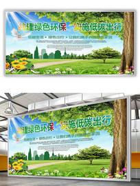 绿色生活低碳出行海报