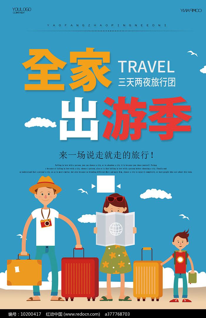 旅游宣传海报设计图片