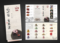 品牌茶叶宣传折页设计