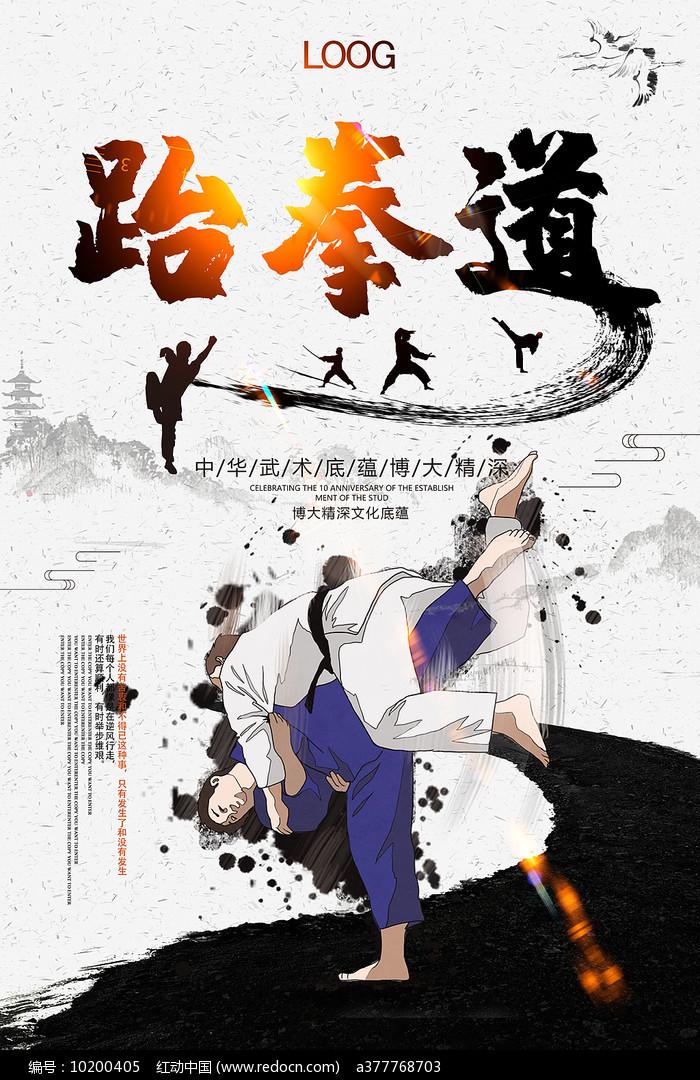 跆拳道招生海报图片