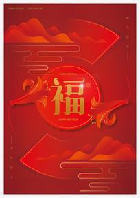 春节商场挂旗海报