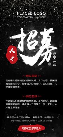 商务风格公司企业招聘手机海报