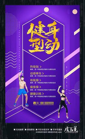 时尚健身运动海报